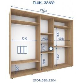 Трехдверный шкаф купе ПШК-33/22 270*58*224 см