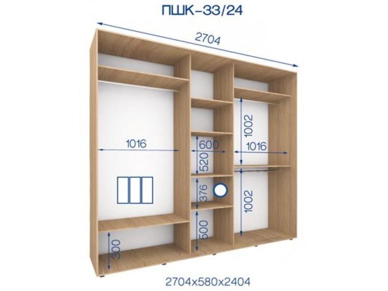 Трехдверный шкаф купе ПШК-33/24 270*58*242 см