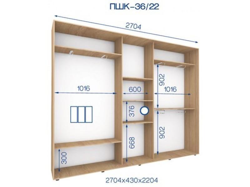 Трехдверный шкаф купе ПШК-36/22 270*43*224 см