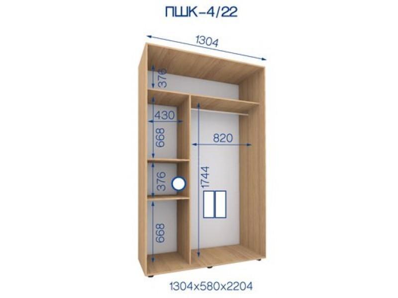 Двухдверный шкаф купе ПШК-04/22 130*58*222 см