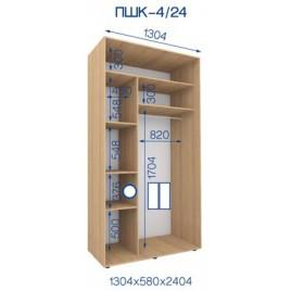 Двухдверный шкаф купе ПШК-19/24 130*43*242 см