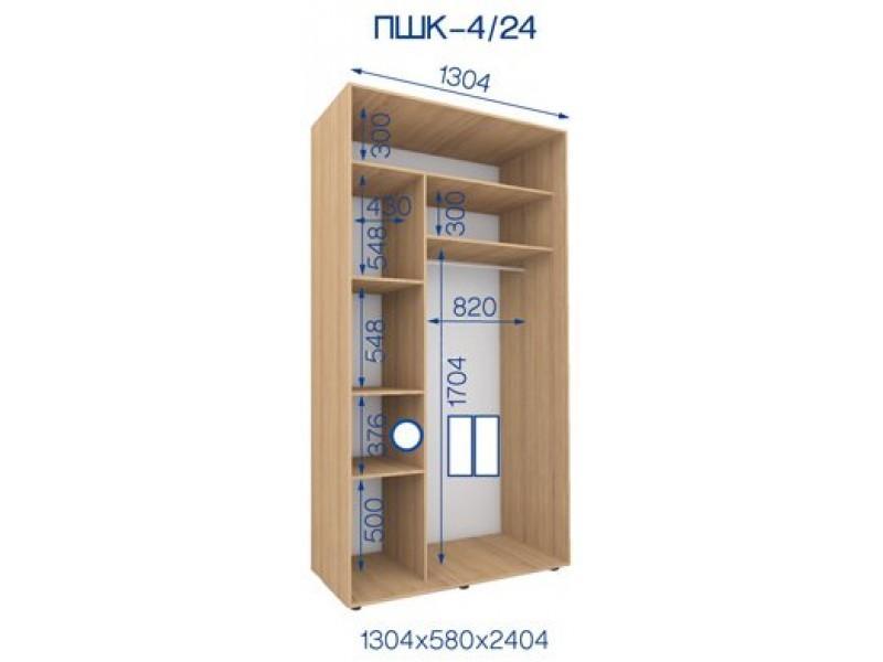 Двухдверный шкаф купе ПШК-04/24 130*43*242 см