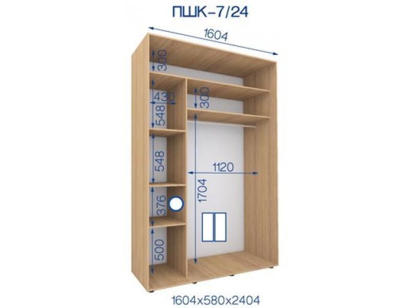 Двухдверный шкаф купе ПШК-07/24 160*58*242 см