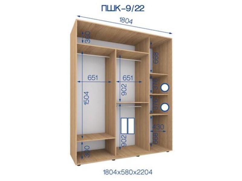 Двухдверный шкаф купе ПШК-09/22 180*58*222 см