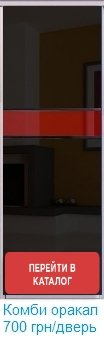 Шкаф купе Лайт ( 100*45*240 )